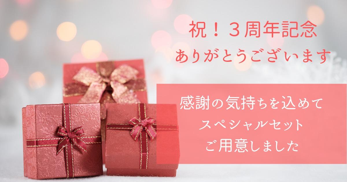 祝!3周年記念 スペシャルセット